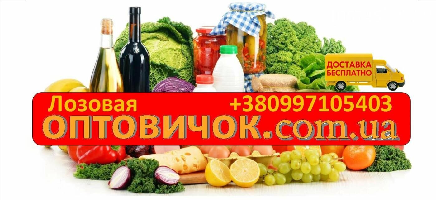 Доставка еды на дом: где заказать продукты в Лозовой, фото-19