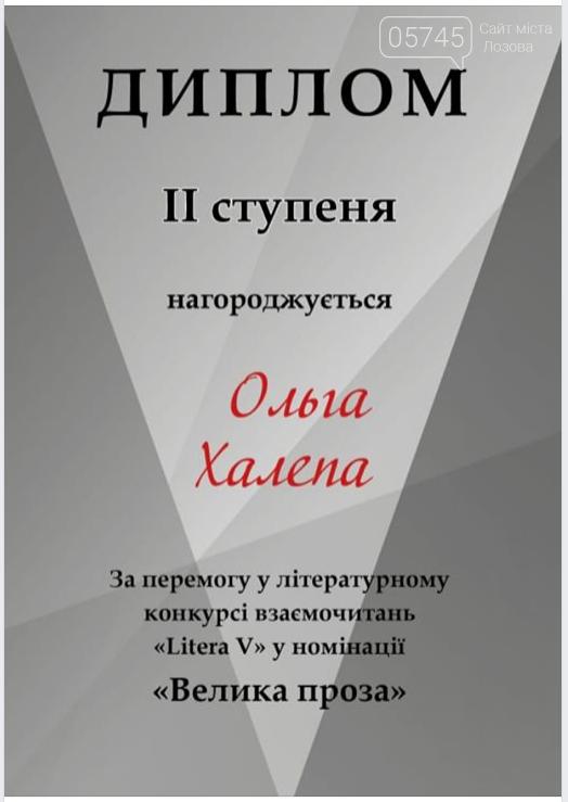 Писательница из Лозовщины покорила литконкурс своей прозой, фото-1