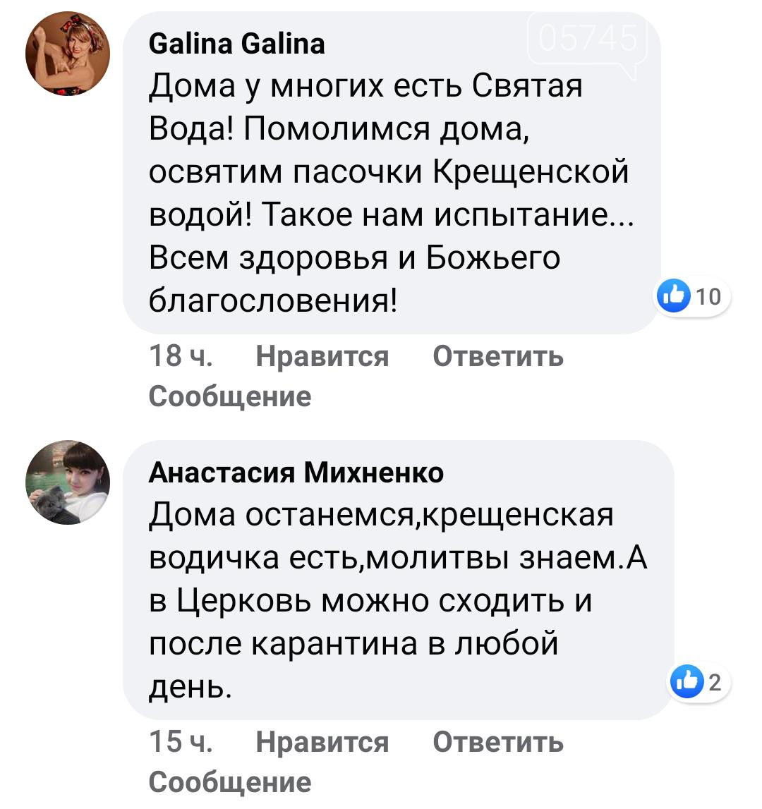 Пойдут ли лозовчане святить пасхальные корзины: результаты опроса от 05745.com.ua, фото-6