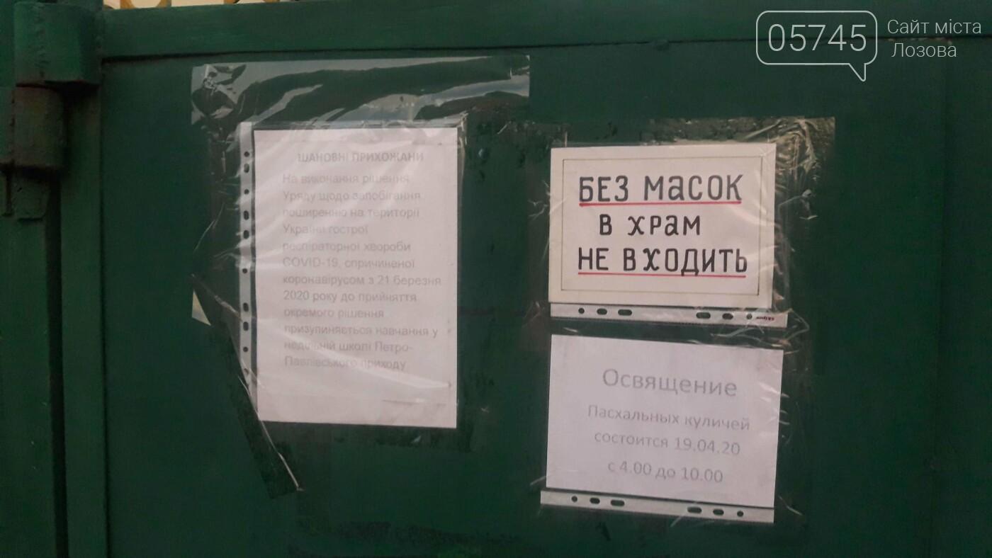 Пасха в карантин: как прошел праздник в Лозовой (ФОТО), фото-4