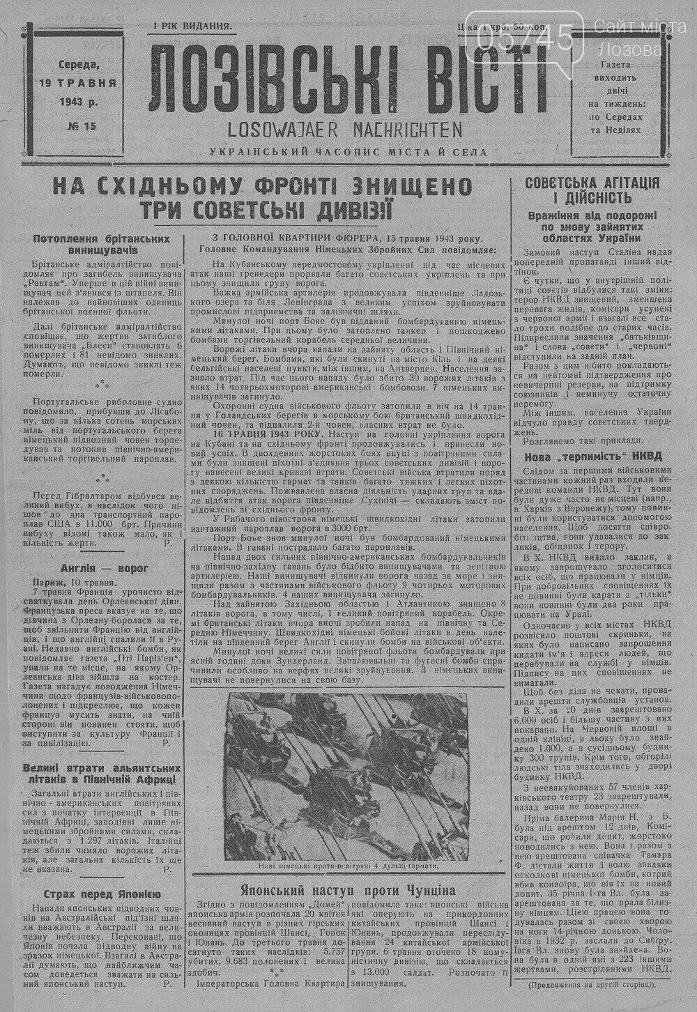 """Печать оккупантов: о чем писала газета """"Лозівські вісті""""  2 мая 1943 года, фото-1"""