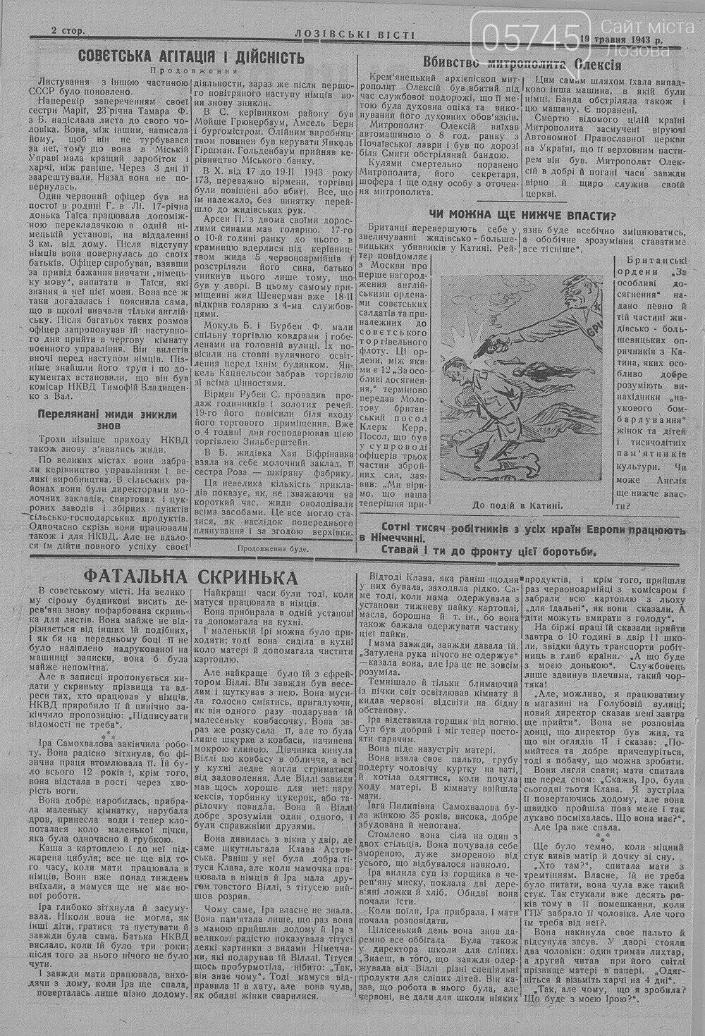"""Печать оккупантов: о чем писала газета """"Лозівські вісті""""  2 мая 1943 года, фото-2"""