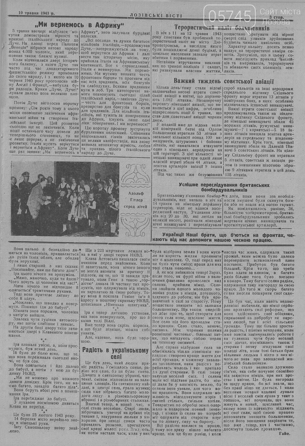"""Печать оккупантов: о чем писала газета """"Лозівські вісті""""  2 мая 1943 года, фото-3"""