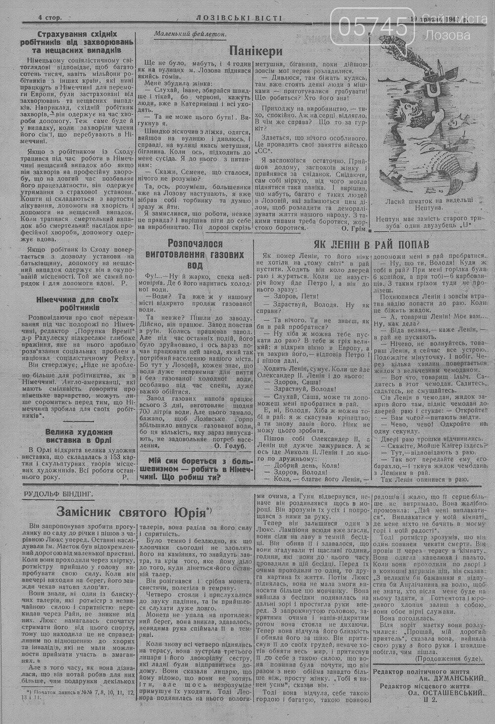 """Печать оккупантов: о чем писала газета """"Лозівські вісті""""  2 мая 1943 года, фото-4"""