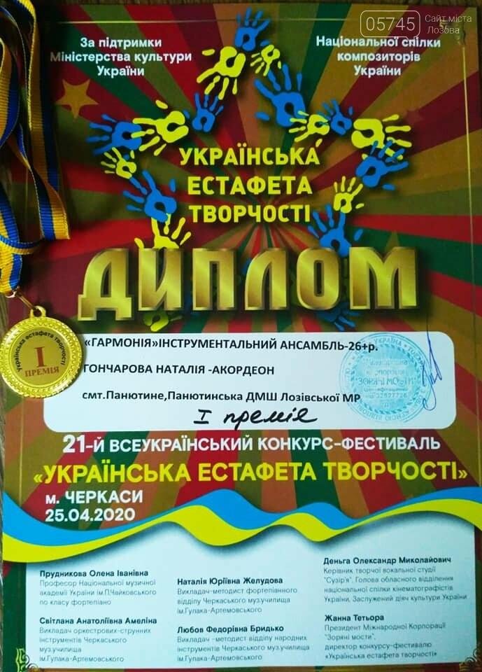 Победное танго: педагоги музшколы Лозовщины получили 1 премию творческого конкурса (ВИДЕО), фото-2