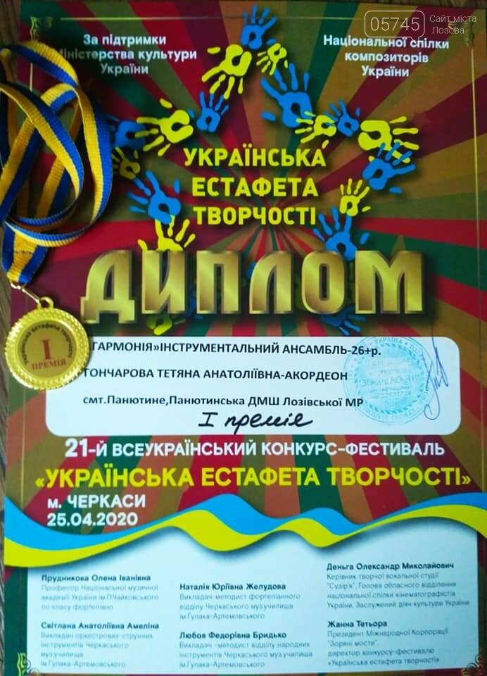 Победное танго: педагоги музшколы Лозовщины получили 1 премию творческого конкурса (ВИДЕО), фото-3