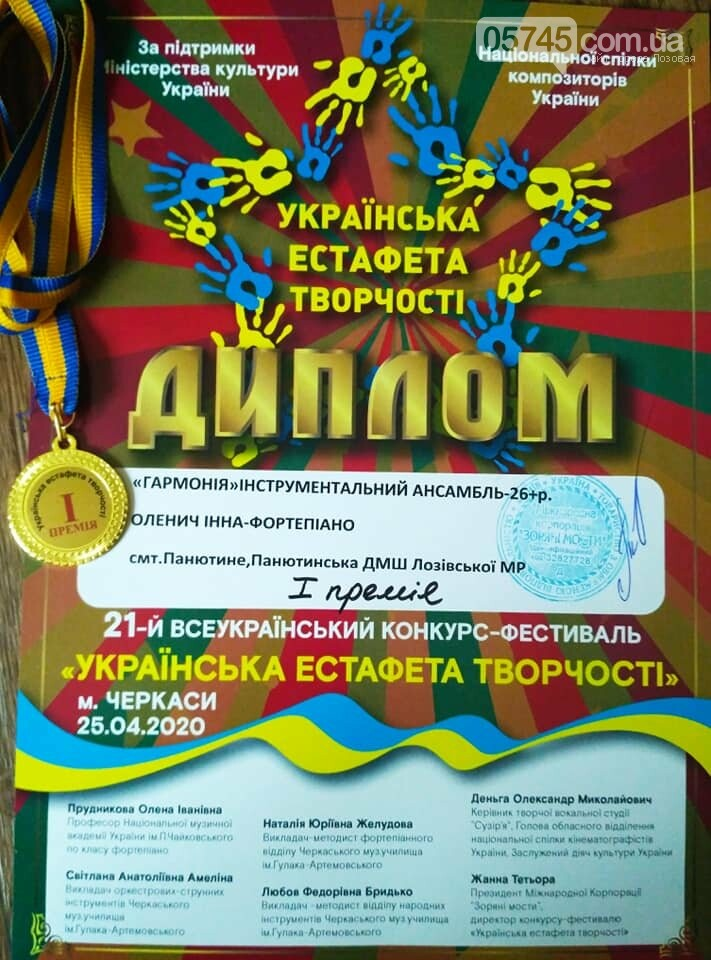 Победное танго: педагоги музшколы Лозовщины получили 1 премию творческого конкурса (ВИДЕО), фото-4