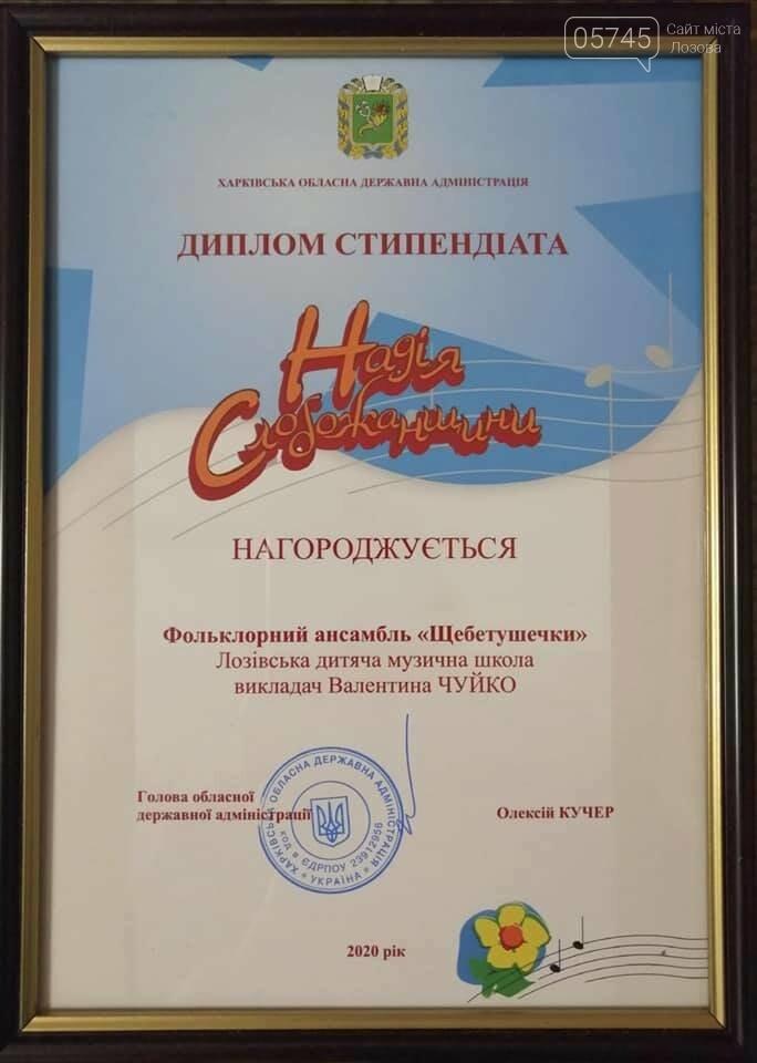 Международный конкурс и стипендия: лозовские «Щебетушечки» завоевали награды , фото-2