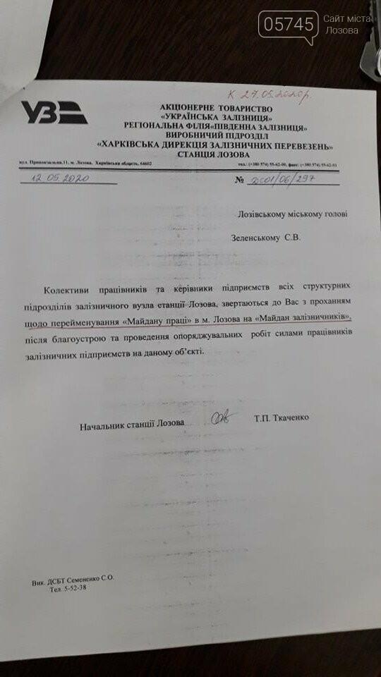 Город без Труда: в Лозовой планируют переименовать площадь, фото-5