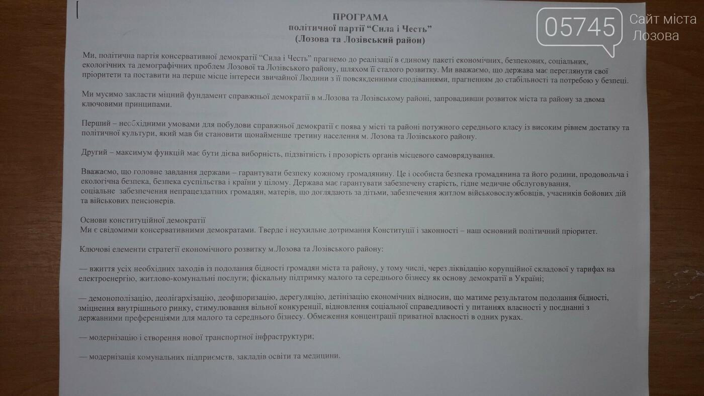 Предвыборные обещания: программы партий в Лозовской горсовет, фото-17