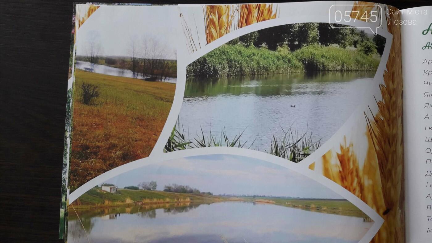 В Лозовой презентовали фотоальбом пейзажей громады «Чари рідної землі», фото-11