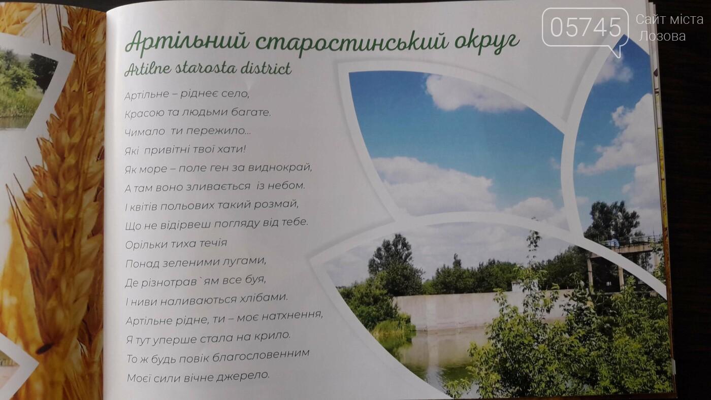 В Лозовой презентовали фотоальбом пейзажей громады «Чари рідної землі», фото-12