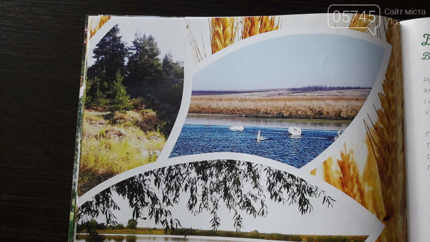 В Лозовой презентовали фотоальбом пейзажей громады «Чари рідної землі», фото-13