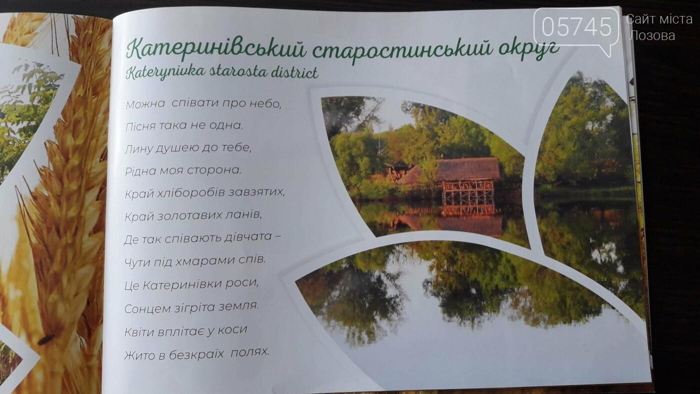 В Лозовой презентовали фотоальбом пейзажей громады «Чари рідної землі», фото-18