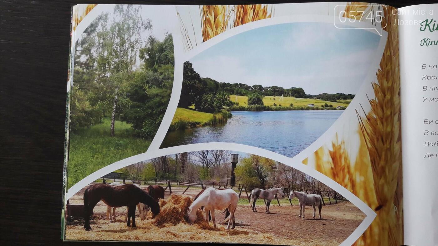 В Лозовой презентовали фотоальбом пейзажей громады «Чари рідної землі», фото-19