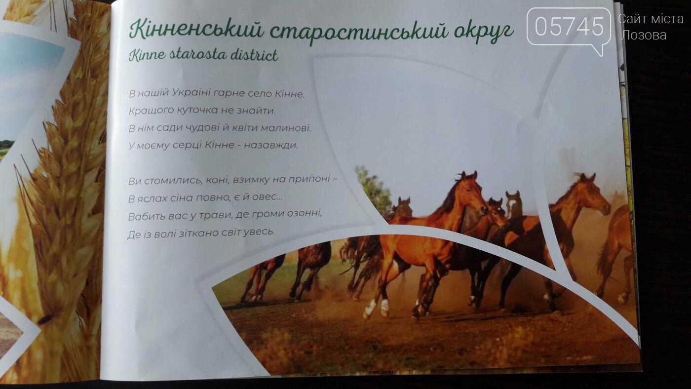 В Лозовой презентовали фотоальбом пейзажей громады «Чари рідної землі», фото-20