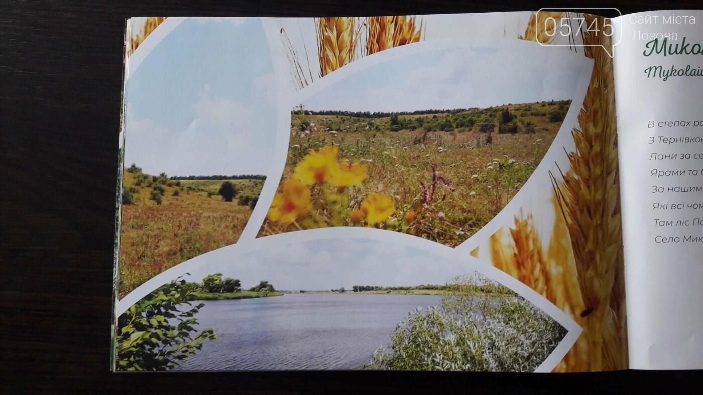 В Лозовой презентовали фотоальбом пейзажей громады «Чари рідної землі», фото-21