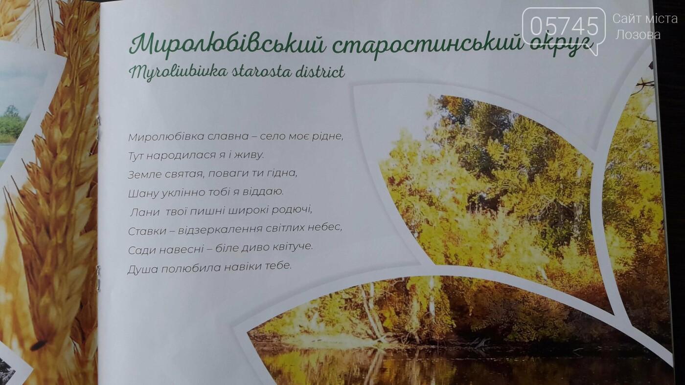 В Лозовой презентовали фотоальбом пейзажей громады «Чари рідної землі», фото-24