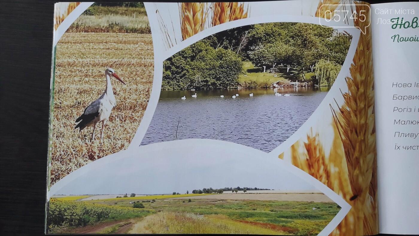 В Лозовой презентовали фотоальбом пейзажей громады «Чари рідної землі», фото-25