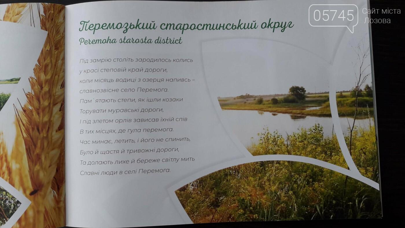 В Лозовой презентовали фотоальбом пейзажей громады «Чари рідної землі», фото-30