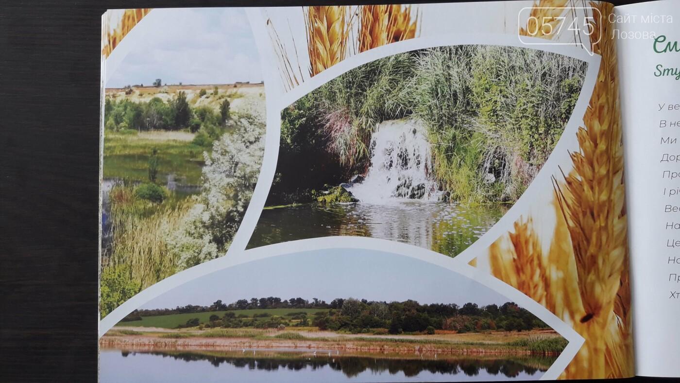В Лозовой презентовали фотоальбом пейзажей громады «Чари рідної землі», фото-33