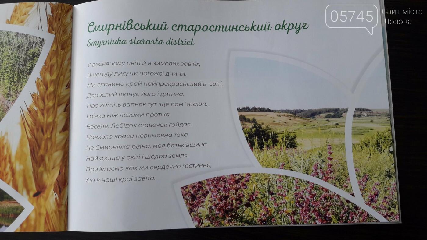 В Лозовой презентовали фотоальбом пейзажей громады «Чари рідної землі», фото-34