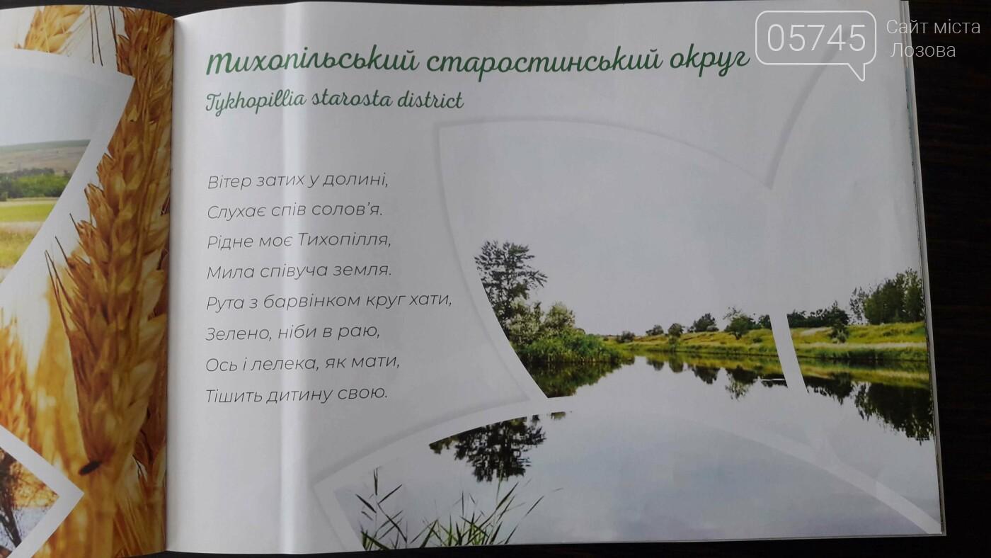 В Лозовой презентовали фотоальбом пейзажей громады «Чари рідної землі», фото-36