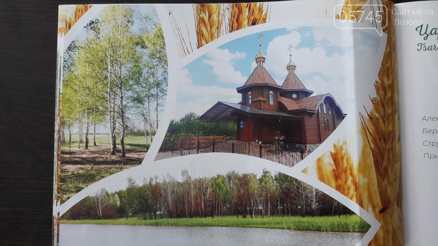 В Лозовой презентовали фотоальбом пейзажей громады «Чари рідної землі», фото-37