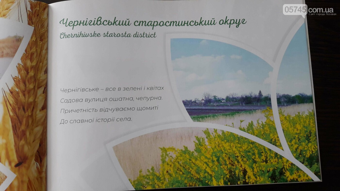 В Лозовой презентовали фотоальбом пейзажей громады «Чари рідної землі», фото-40