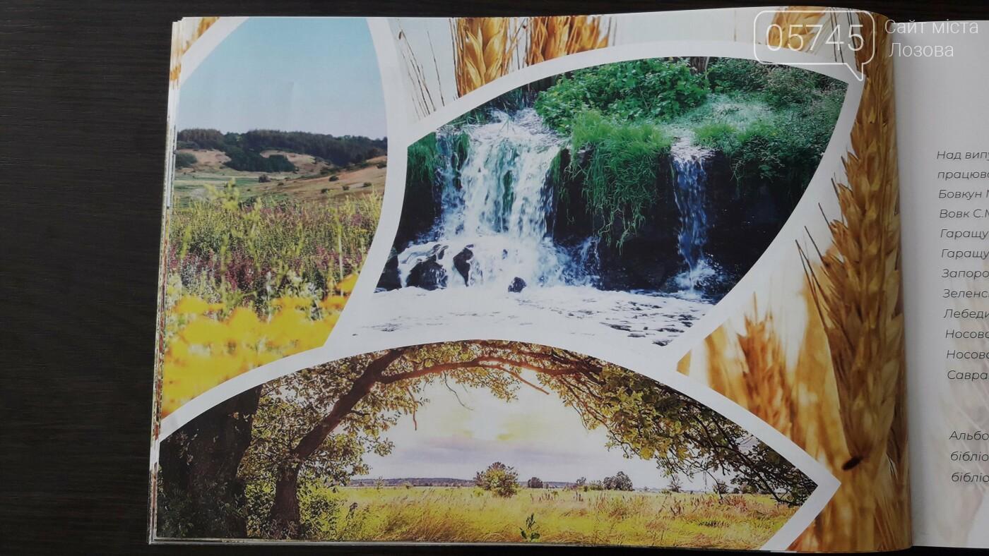 В Лозовой презентовали фотоальбом пейзажей громады «Чари рідної землі», фото-45