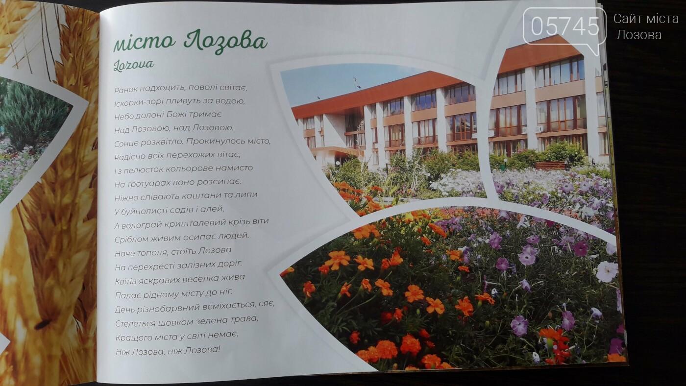 В Лозовой презентовали фотоальбом пейзажей громады «Чари рідної землі», фото-7
