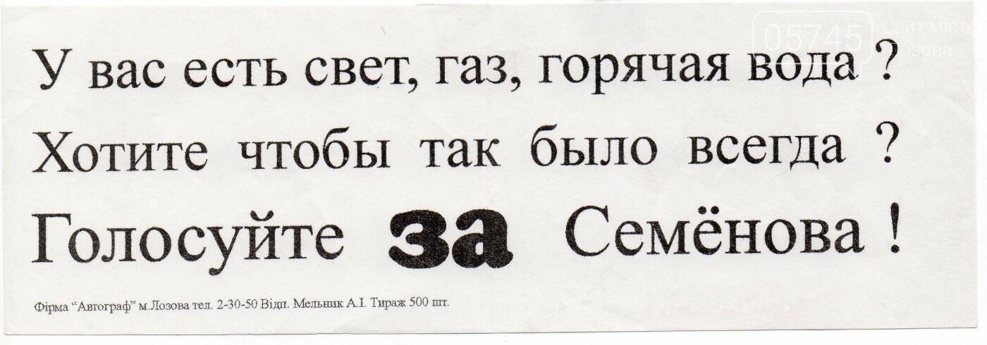 Агитация из 90-х : как выглядели листовки лозовских кандидатов в 1998 году (ФОТО), фото-6