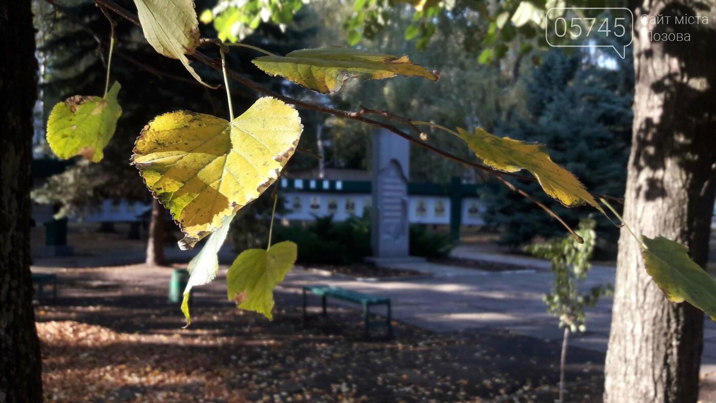 Осенние краски Лозовой (ФОТО), фото-13