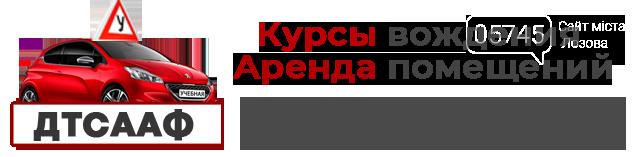Курсы вождения и аренда помещени в Лозовой