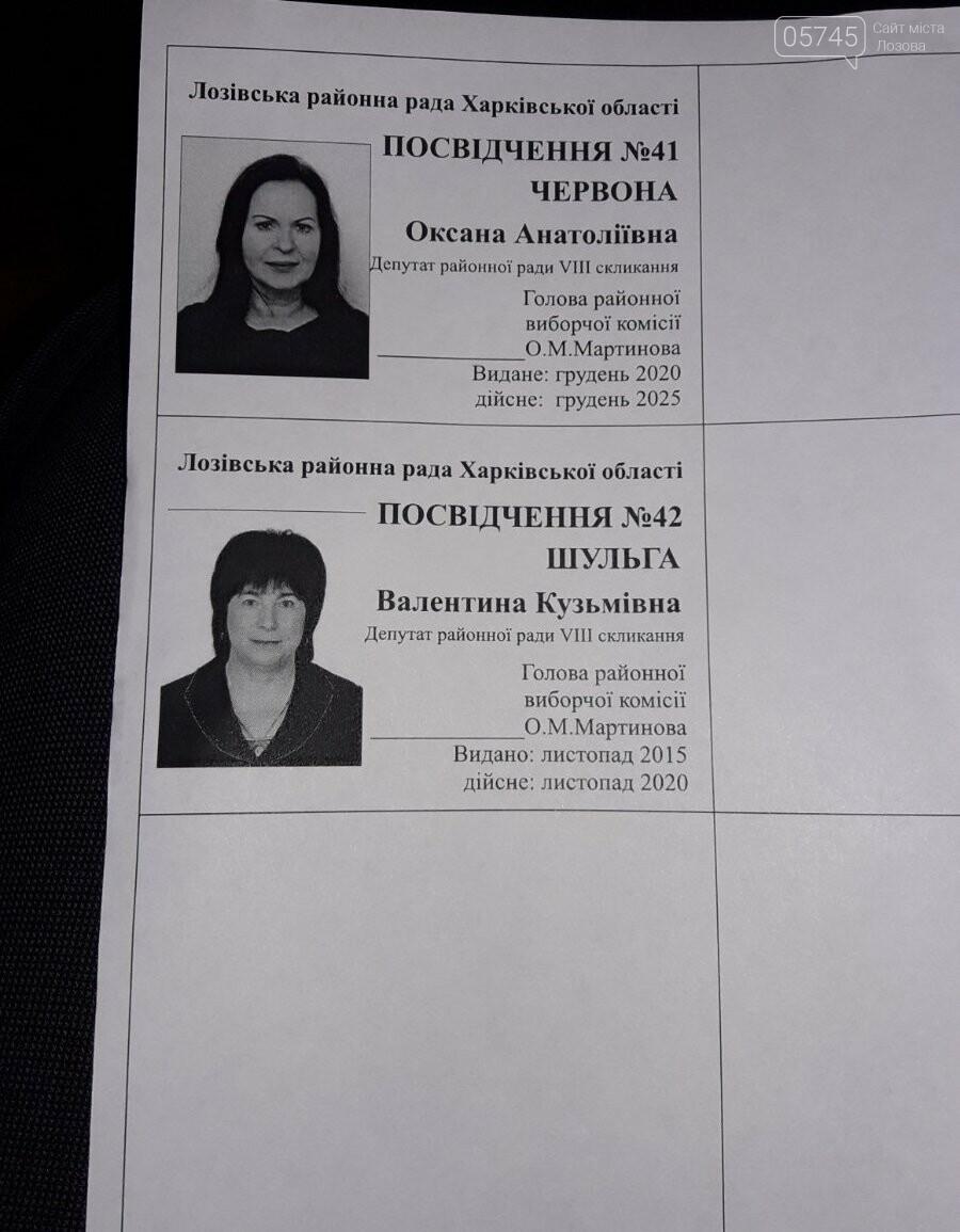 Первая сессия: кто стал депутатами, и кто возглавил Лозовской райсовет, фото-8