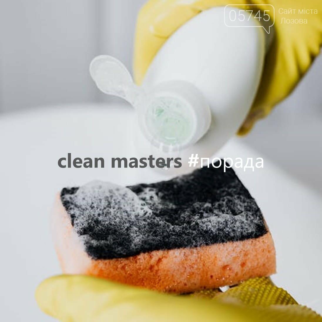 Клінінгова компанія Clean Masters