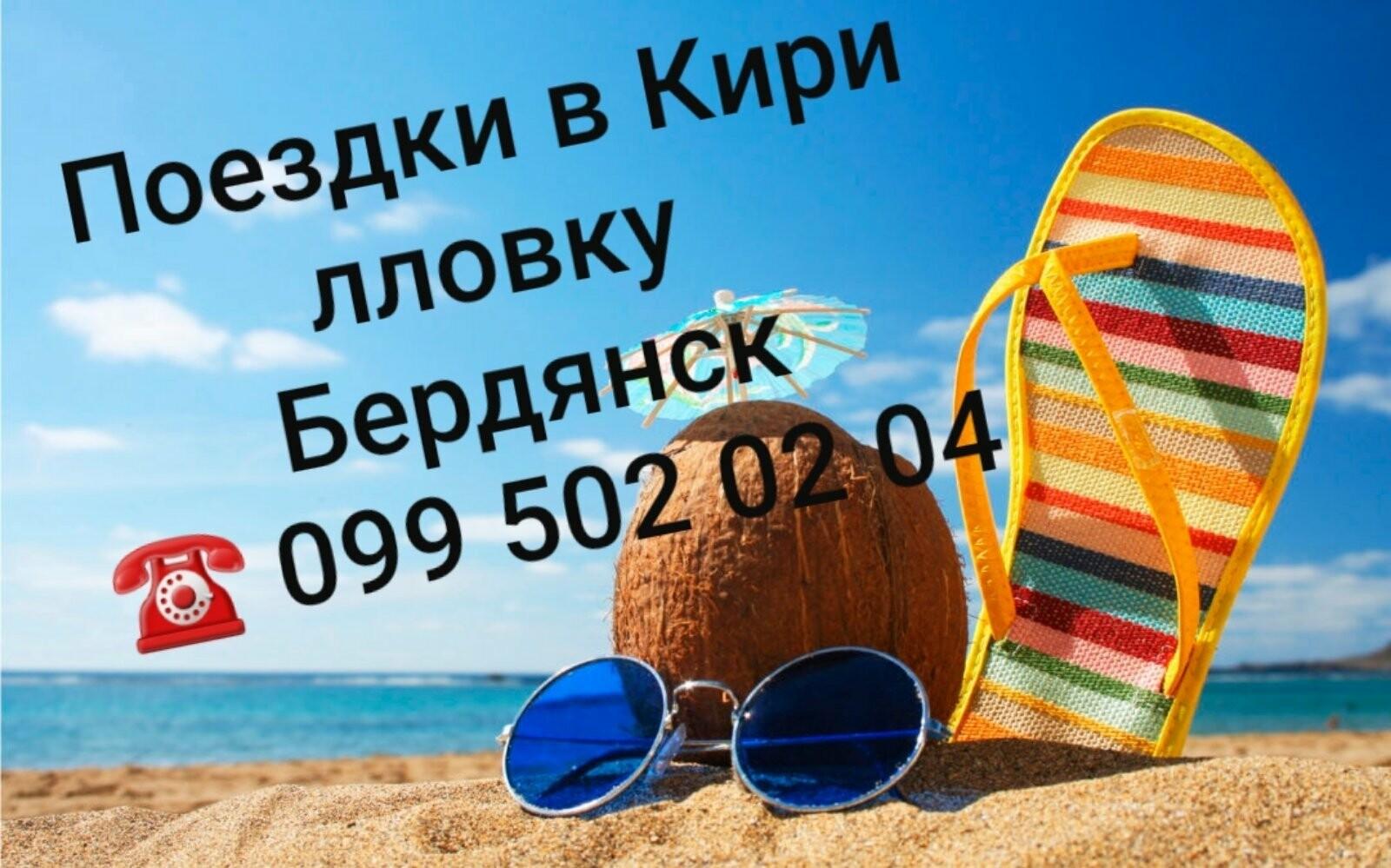 Поездки на Черное и Азовское моря, фото-1