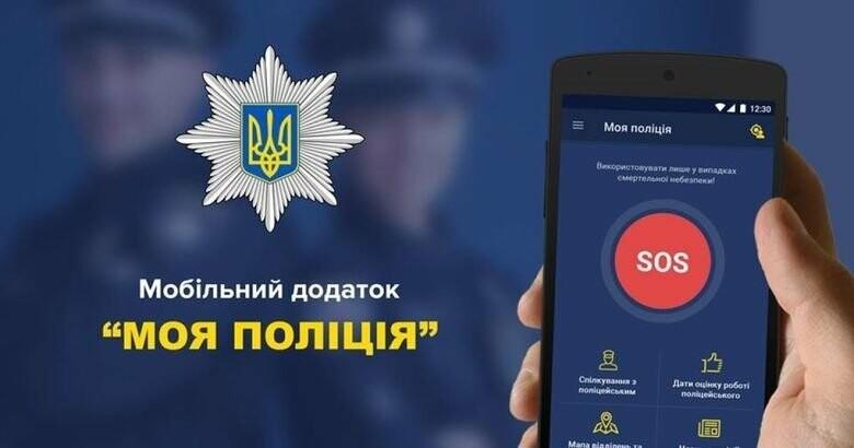 Лозовчане могут экстренно вызвать полицию через свой смартфон