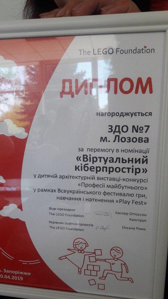 Лозовские воспитатели получили награды, фото-1