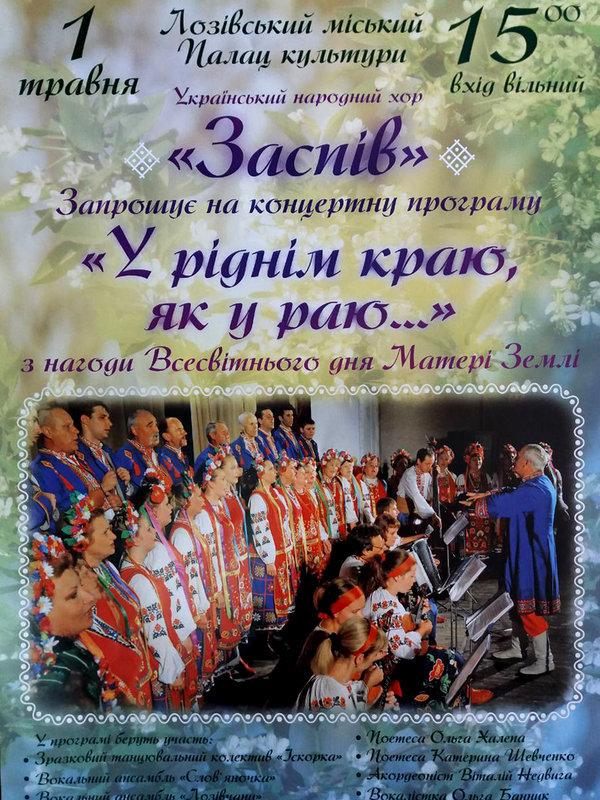 """В Лозовой приглашают на выступление хора """"Заспів"""", фото-1"""