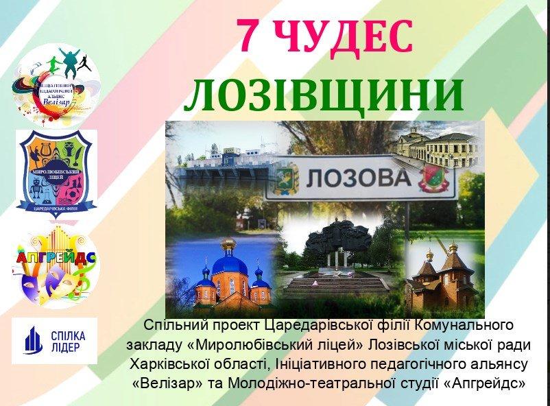 """На первой краеведческой конференции представили проект """"7 чудес Лозовщины"""", фото-1"""
