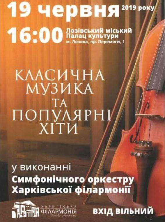 Лозовчан приглашают на концерт симфонического оркестра, фото-1