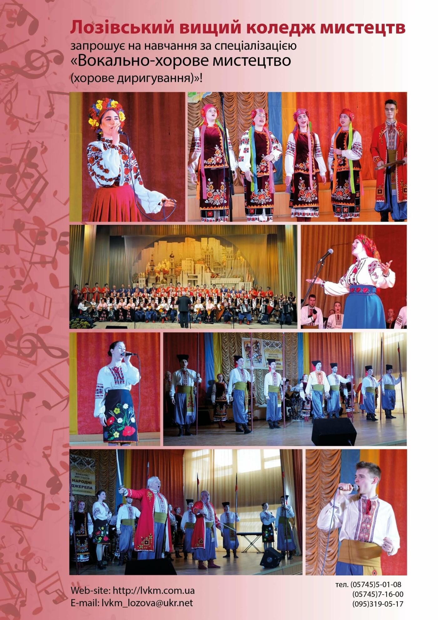 Лозовской высший колледж искусств приглашает абитуриентов на учёбу, фото-5
