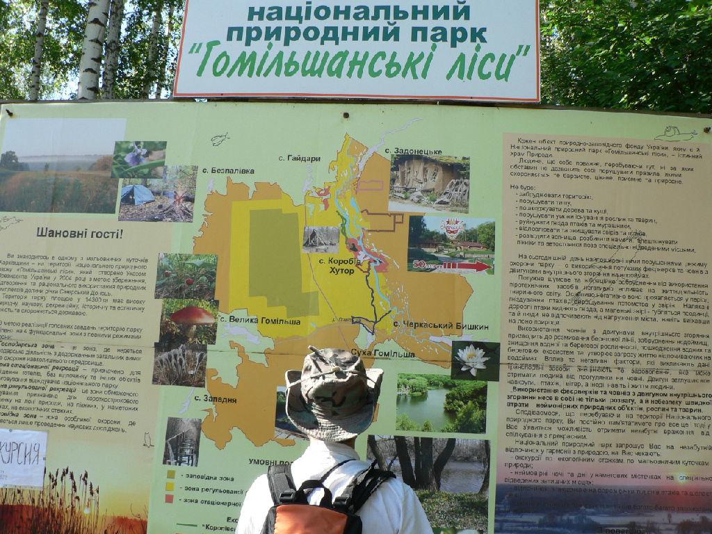 Тур на уик-енд. ТОП-5 мест куда можно поехать на выходные в Харьковской области., фото-8