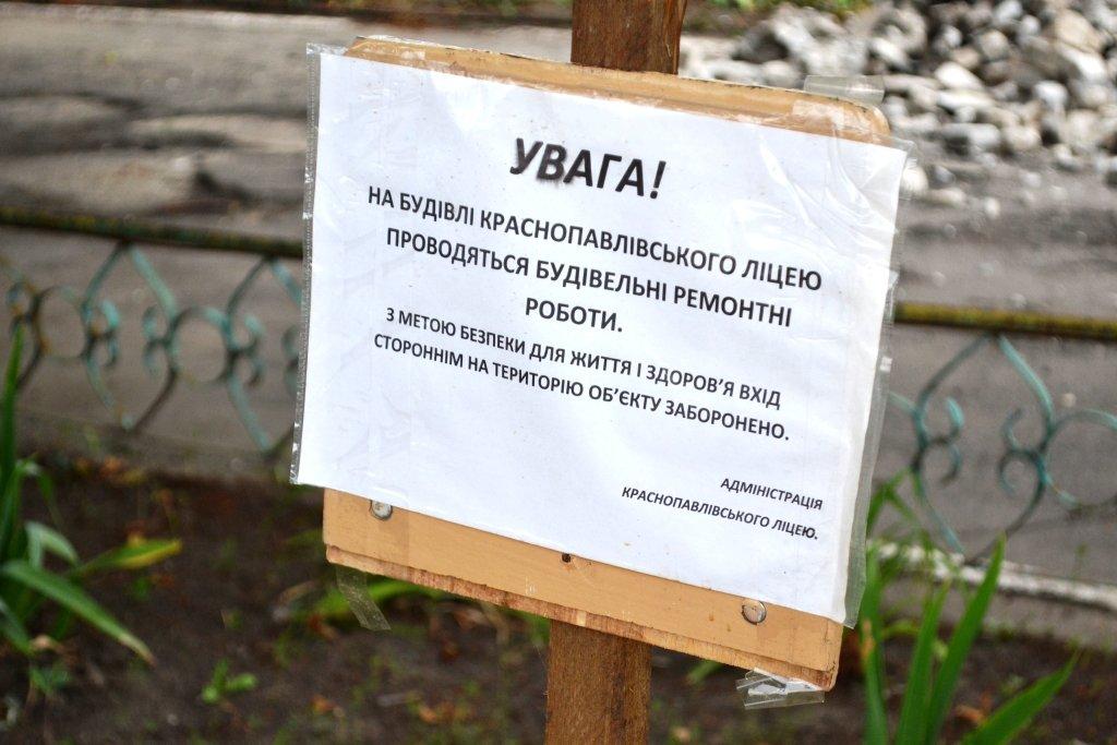 В Лозовском районе капитально ремонтируют Краснопавловский лицей , фото-6