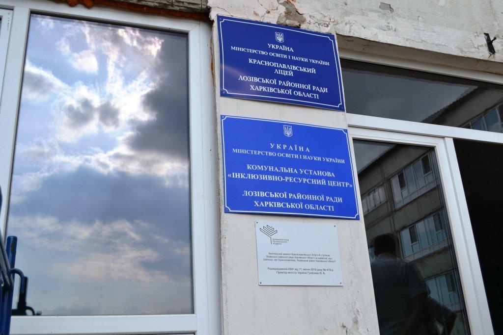 В Лозовском районе капитально ремонтируют Краснопавловский лицей , фото-10