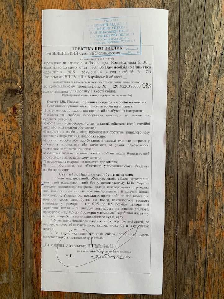 Мэру Лозовой полиция вручила повестку на допрос за предвыборную агитацию, фото-4