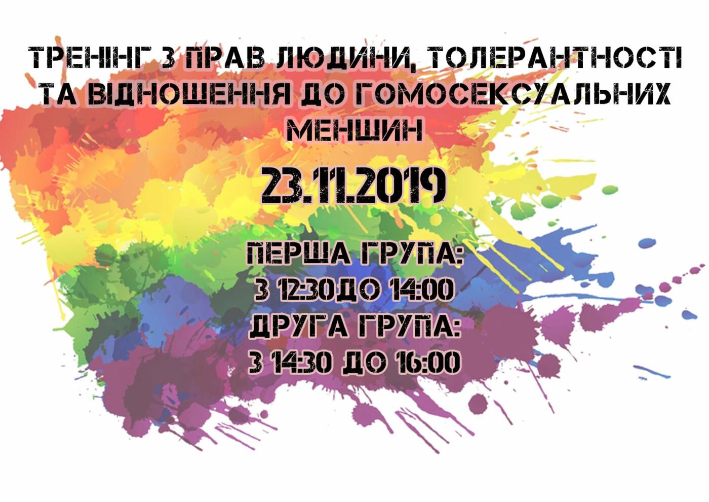 Права человека и толерантность по отношению к меньшинствам. Лозовчан приглашают на тренинг, фото-1