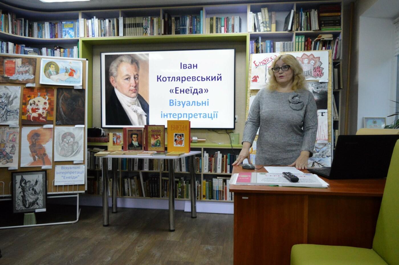 В Лозовой провели вечер литературы и искусства, посвященный 250-летию Ивана Котляревского, фото-1