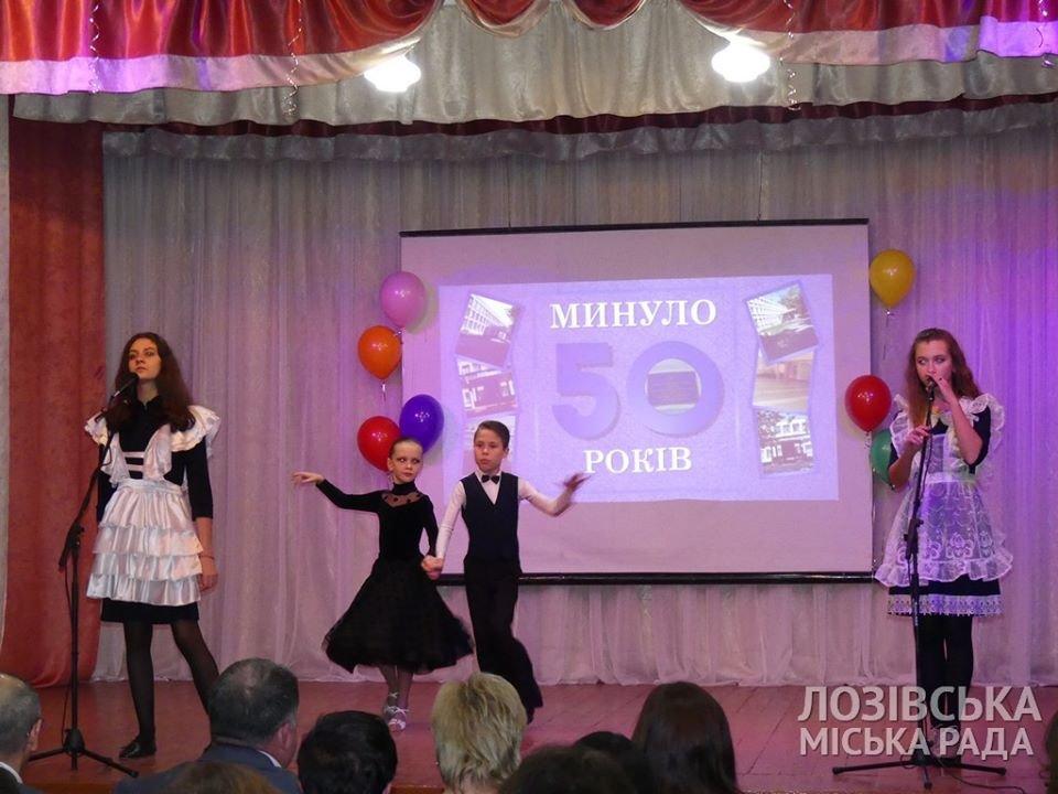 Школьный юбилей. Лозовской школе №12 исполнилось 50 лет, фото-1